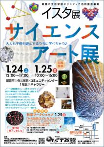 2015_ista_ten