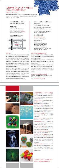 science-art_2011-1