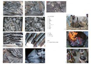 イスタサロンさまざまな炭材aのサムネイル
