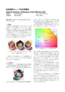 %-%e!_フ_の光学解析[本文]150805のサムネイル
